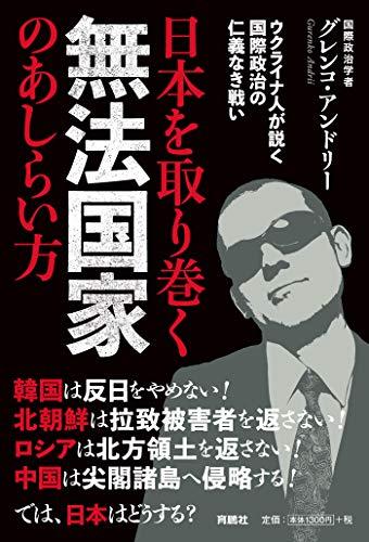 日本を取り巻く無法国家のあしらい方【電子限定特典付き】 (扶桑社BOOKS)