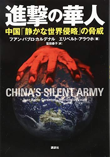 進撃の華人 中国「静かな世界侵略」の脅威の詳細を見る