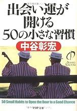 表紙: 出会い運が開ける50の小さな習慣 (PHP文庫) | 中谷彰宏