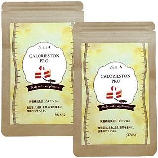 【公式保証】カロリストンPRO(2袋セット)