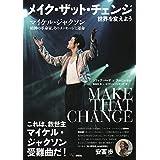 メイク・ザット・チェンジ: 世界を変えよう マイケル・ジャクソン 精神の革命家:そのメッセージと運命