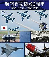 航空自衛隊60周年 ~築き上げた信頼と歴史~ [Blu-ray]