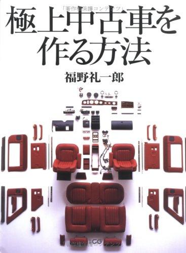 極上中古車を作る方法 (別冊CG) - 福野 礼一郎