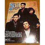 GB GuitarBook 1992年3月号付録 SB ザブーム レピッシュ 小田和正 ブルーハーツ たま 杏里 V2 小室哲哉 忌野清志郎 キングオブロック