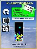 テトリス風ゲーム作りで学ぶ初めてのC言語(Windows)プログラミング