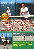 いちばんやさしいテニスダブルスの基本レッスン