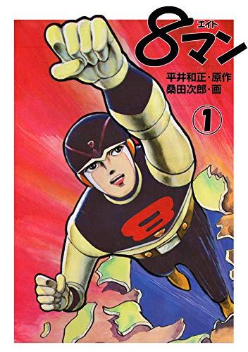 8マン(1) - 平井和正, 桑田次郎