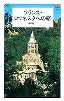 カラー版 フランス・ロマネスクへの旅 (中公新書)
