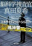 脳科学捜査官 真田夏希 エキサイティング・シルバー (角川文庫)
