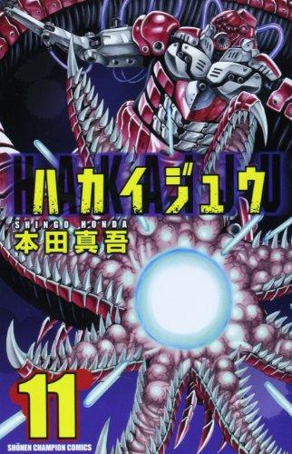 ハカイジュウ 11 (少年チャンピオン・コミックス)