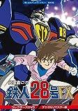 超電動ロボ鉄人28号FX コレクターズ DVD<デジタルリマスター版>【想い出のアニメライブラリー 第85集】