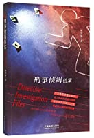 Detective Investigation Files (Chinese Edition)