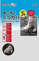 使い捨て靴カバー3足組【まとめ買い6個セット】 227-44