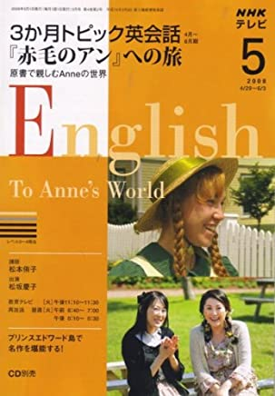NHK テレビ3か月トピック英会話 2008年 05月号 [雑誌]