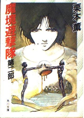 魔境遊撃隊 (第2部) (角川文庫 (5811))