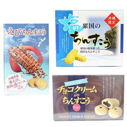 ちんすこう 3種セット×1セット 明輝 (えびちんすこう 18袋、チョコクリーム in ちんすこう 12個、塩ちんすこう 12袋)
