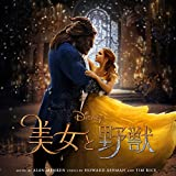 美女と野獣 (オリジナル・サウンドトラック)
