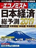 週刊エコノミスト 2018年 12/25 号