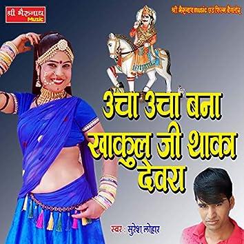 Ucha Ucha Bana Khakul Ji Thaka Devra (Rajasthani)