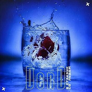 В стакане со льдом