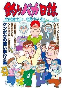 釣りバカ日誌(106) (ビッグコミックス)