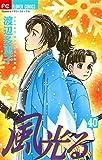 風光る(40) (フラワーコミックス)
