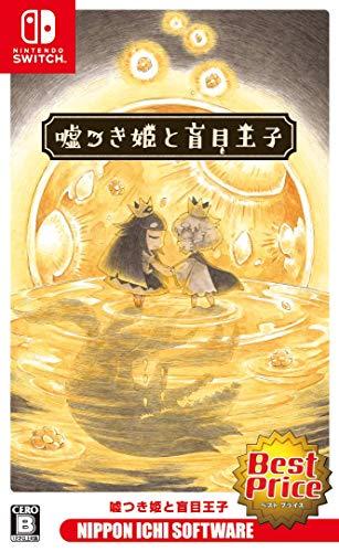 噓つき姫と盲目王子 Best Price - Switch