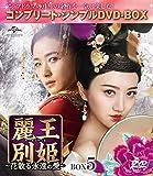 麗王別姫~花散る永遠の愛~ BOX5<コンプリート・シンプルDVD-BOX5,000...[DVD]
