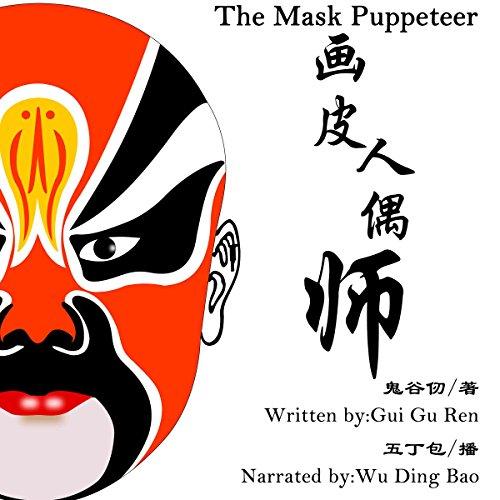 画皮人偶师 - 畫皮人偶師 [The Mask Puppeteer] cover art