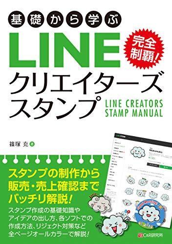 基礎から学ぶ LINEクリエイターズスタンプ