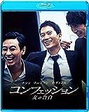 コンフェッション 友の告白[Blu-ray/ブルーレイ]