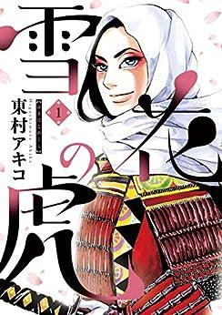 [東村アキコ]の雪花の虎(1) (ビッグコミックス)