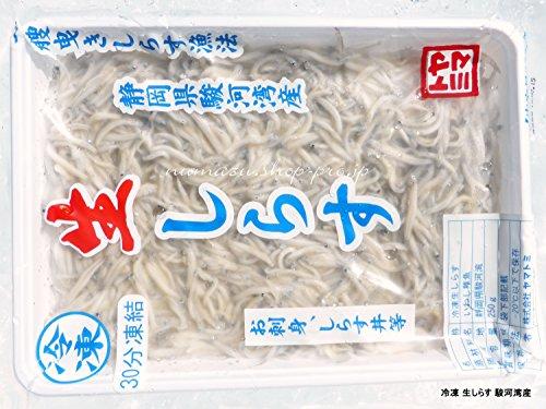 ヤマトミ 生しらす 250g 冷凍 2パック