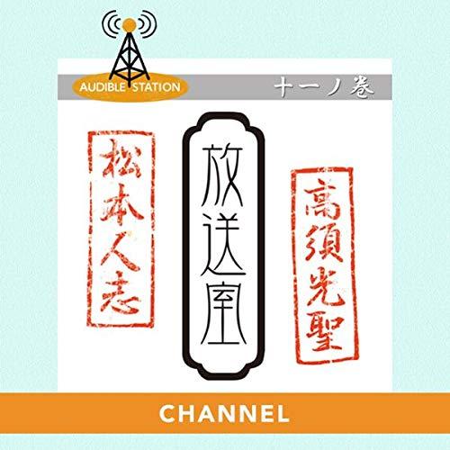 『放送室チャンネル (十一ノ巻)』のカバーアート