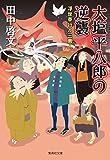 大塩平八郎の逆襲 浮世奉行と三悪人 (集英社文庫) - 田中啓文