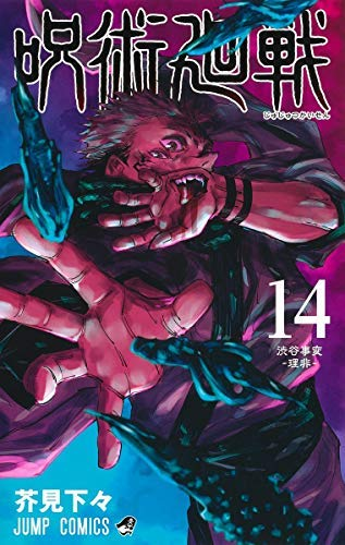 呪術廻戦 コミック 1-14巻セット
