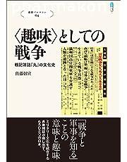 〈趣味〉としての戦争: 戦記雑誌『丸』の文化史 (叢書パルマコン04)