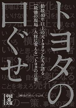 [(株)OJTソリューションズ]のトヨタの口ぐせ (中経の文庫)