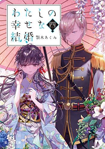わたしの幸せな結婚 四 (富士見L文庫)
