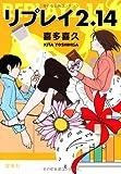 リプレイ2.14 (宝島社文庫 『このミス』大賞シリーズ)