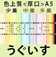 色上質(少量)A5<厚口>[うぐいす](100枚)