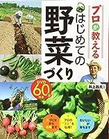 プロが教えるはじめての野菜づくり―DVD60分付き