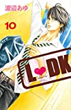 L・DK(10) (別冊フレンドコミックス)