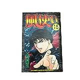 風使い 15 (少年マガジンコミックス)