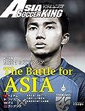 ワールドサッカーキング 2018年 11月号増刊 アジアサッカーキング