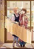 麺面むすび (girls×garden comics)