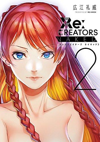 Re:CREATORS NAKED (2) (サンデーGXコミックススペシャル)