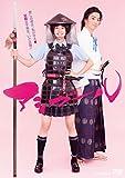 【メーカー特典あり】アシガール DVD BOX(「アシガール」特製ポストカードセット+オリジナルA4クリアファイル付き)