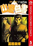 幽★遊★白書 カラー版 5 (ジャンプコミックスDIGITAL)