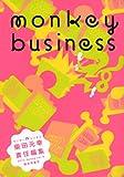 モンキービジネス 2010 Spring vol.9 翻訳増量号